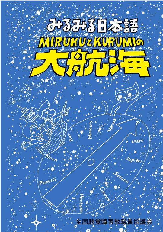 みるみる日本語 MIRUKUとKURUMIの大航海